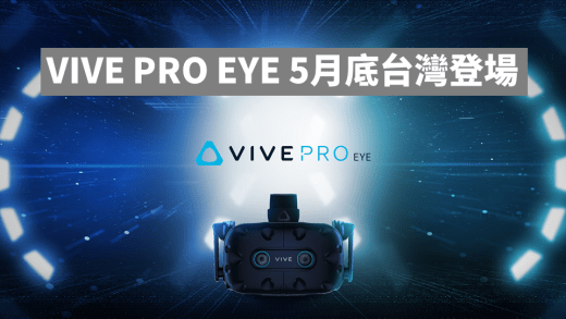VIVE PRO EYE 5月底台灣開賣 建議售價新台幣53,000元