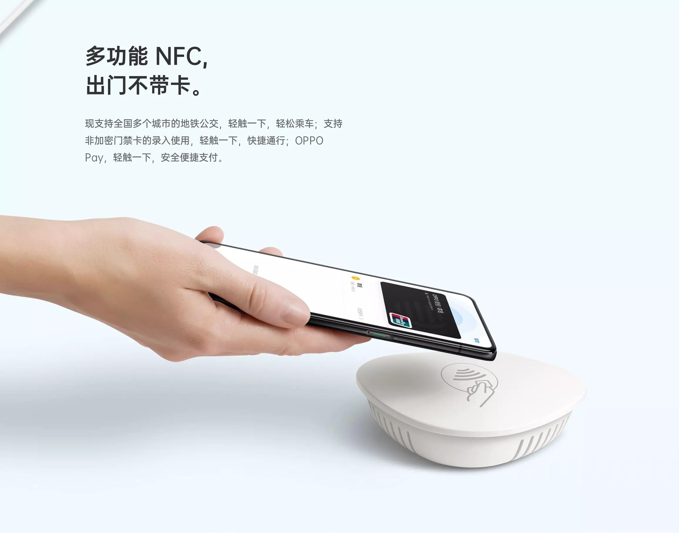 Reno Z 支援 NFC 功能