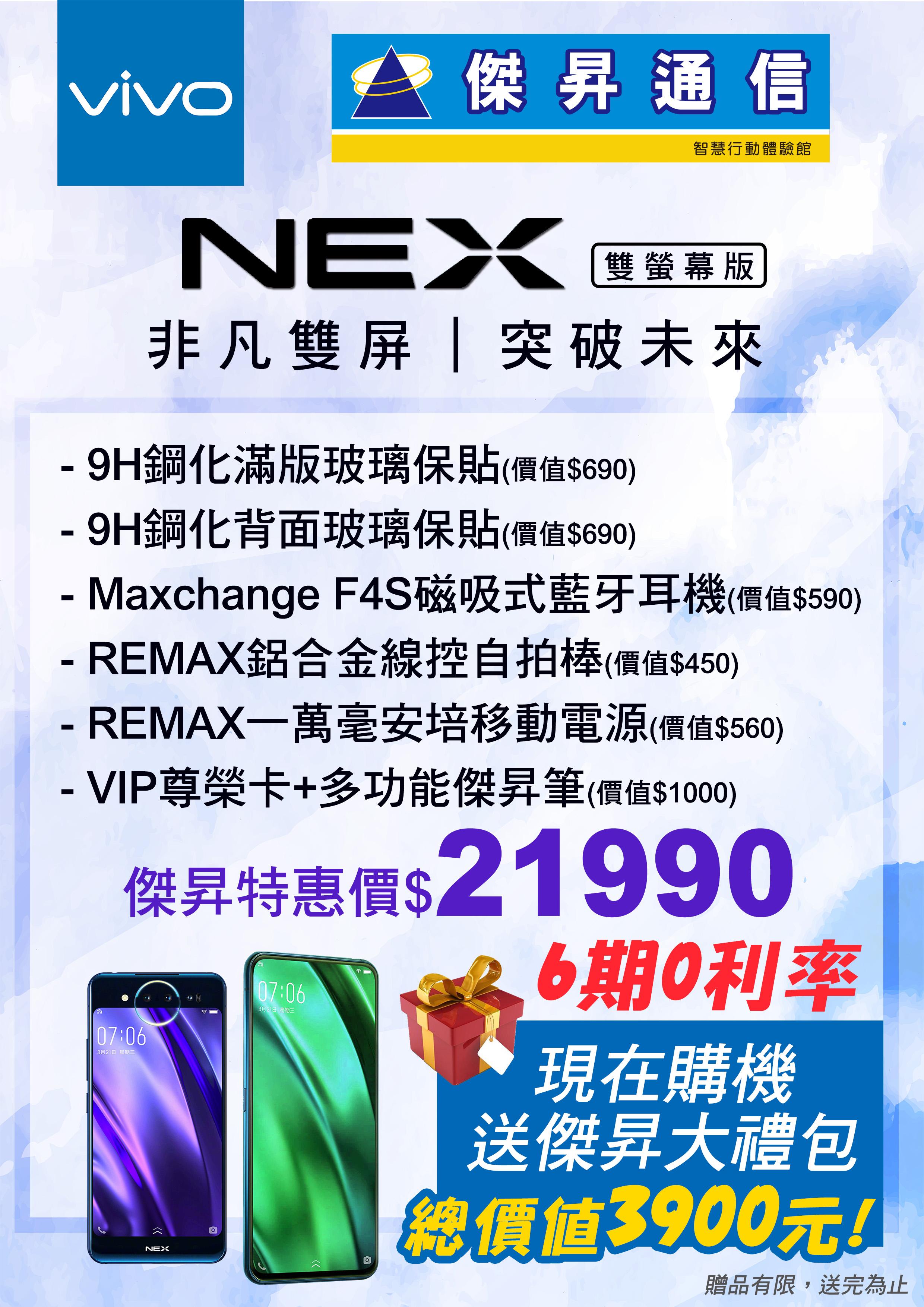 A4工具圖檔-vivo NEX雙螢幕版_1080603