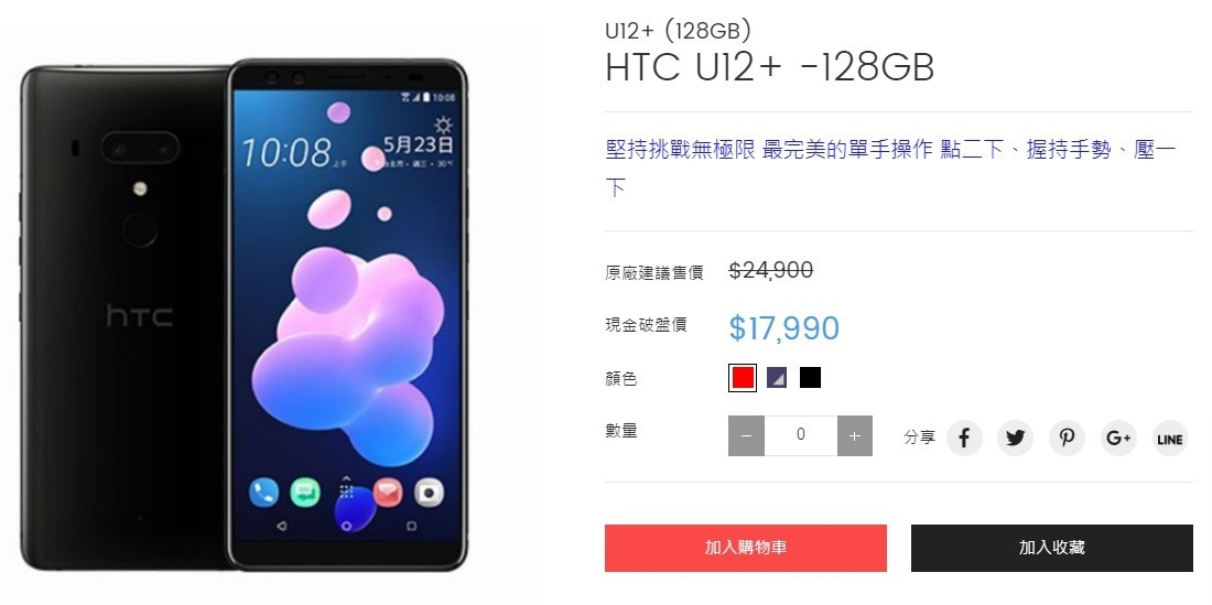 HTC-U12-128GB