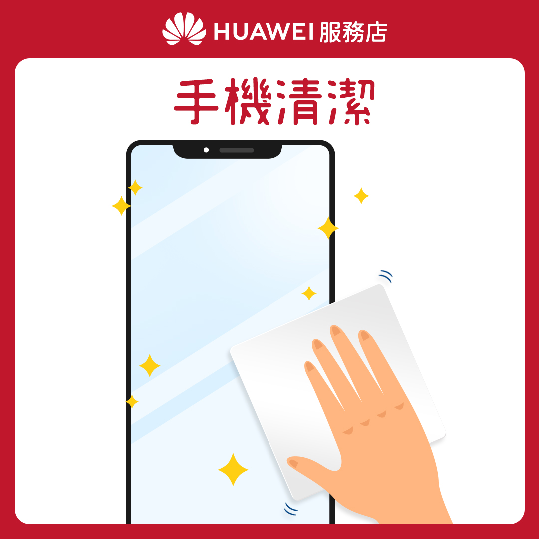 HUAWEI】服務店_花粉服務百分百_服務2 手機清潔