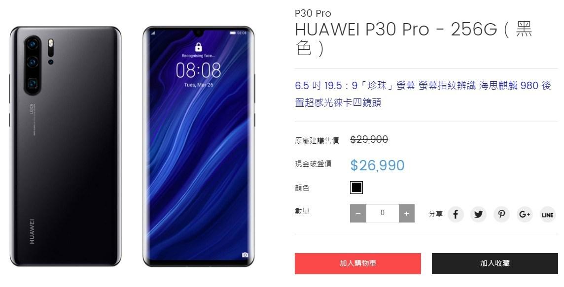 HUAWEI-P30-Pro-256G(黑色)