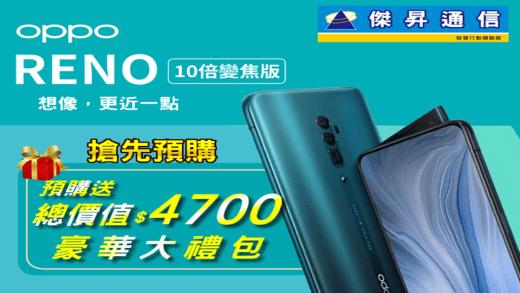 OPPO Reno 10倍 變焦版 X 傑昇通信 預購送4700元豪華大禮包