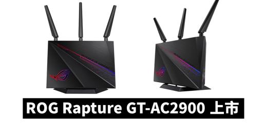 ROG Rapture GT-AC2900 電競路由器 上市