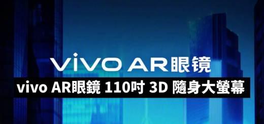vivo AR眼鏡 110吋 3D 大螢幕畫面輕鬆帶著走