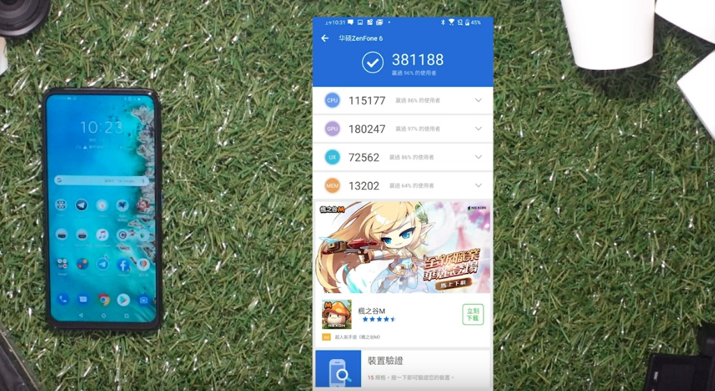 ZenFone 6 安兔兔跑分成績