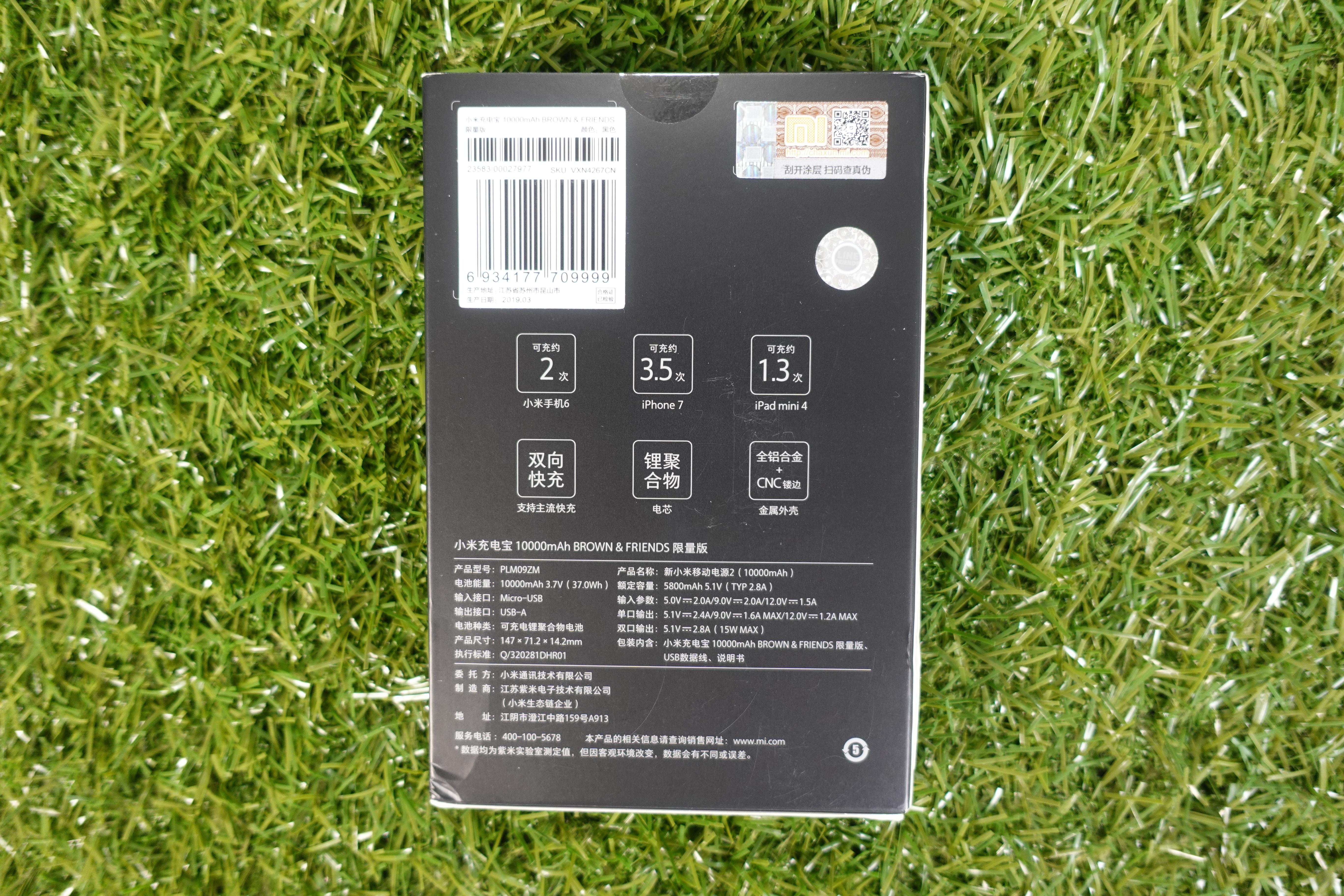 LINE FRIENDS 小米行動電源 全球限量版 盒裝背面