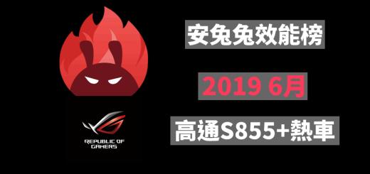 安兔兔 2019年 6月 效能榜 公開, ROG Phone II 準備挾855+超車!