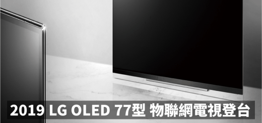 2019 LG OLED 77型大尺寸智慧家電物聯網電視登台