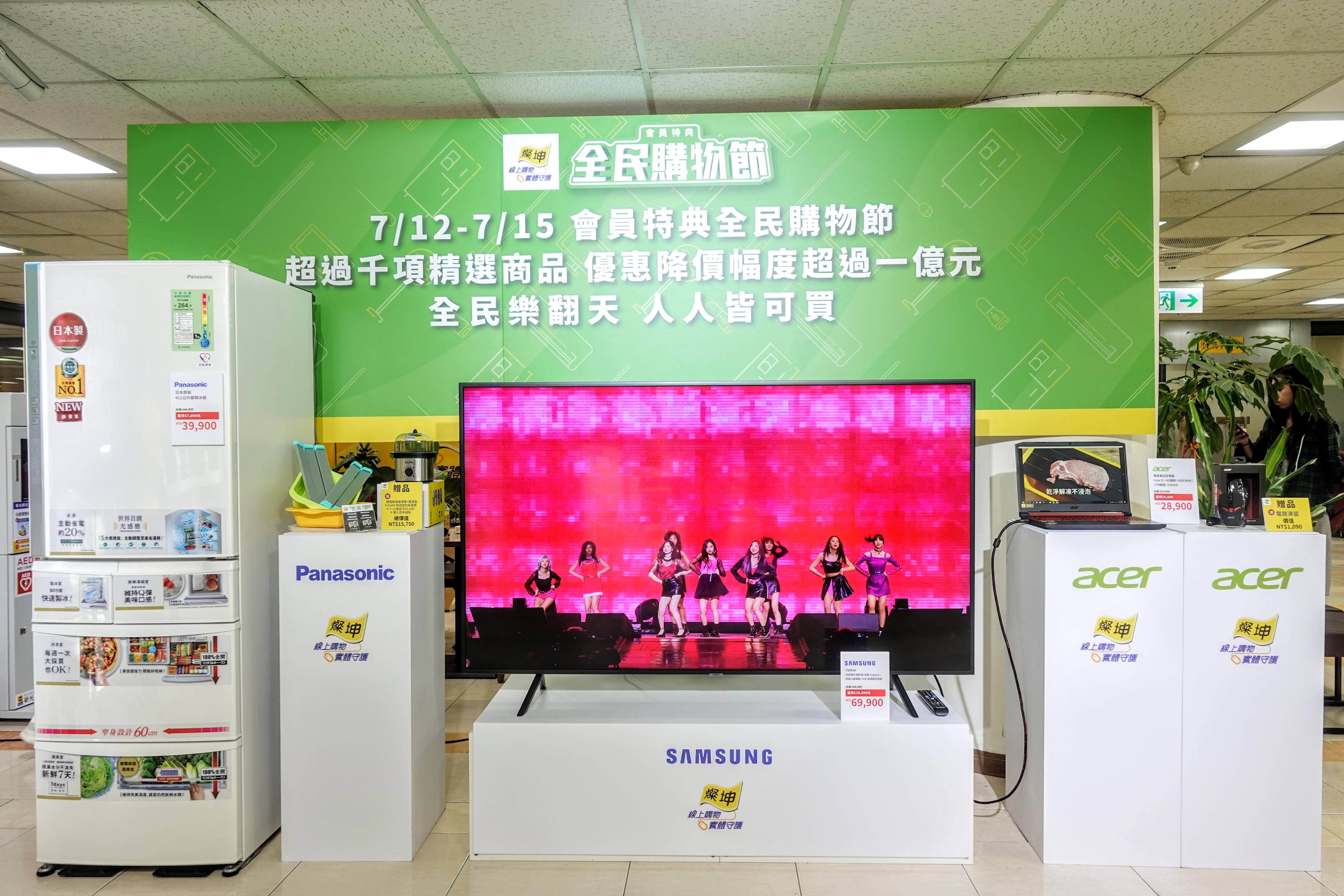 優惠降價幅度破億 Samsung 75吋4K電視直降20,000元