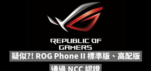 疑似?! ROG Phone II 標準版、高配版 通過 NCC 認證