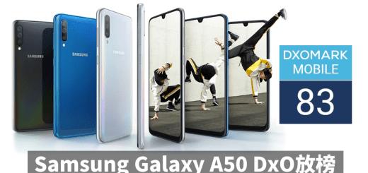 Samsung Galaxy A50 DxO 放榜