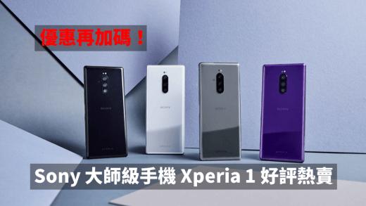 Sony 大師級手機 Xperia 1 好評熱賣