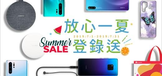 HUAWEI 華為 放心一夏 登入送、延長保固暑假快樂玩!