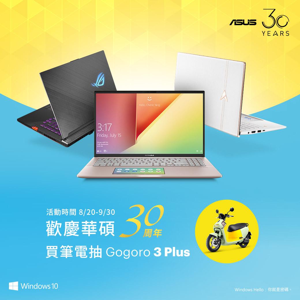 9月30日,舉辦歡慶ASUS 30週年買筆電抽Gogoro 3 Plus優惠活動