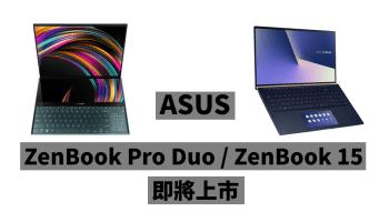 ASUS ZenBook Pro Duo/ZenBook 15 美.力 雙螢 即將上市