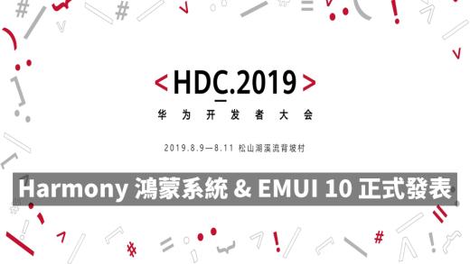 Harmony OS 鴻蒙系統 & EMUI 10 正式發表