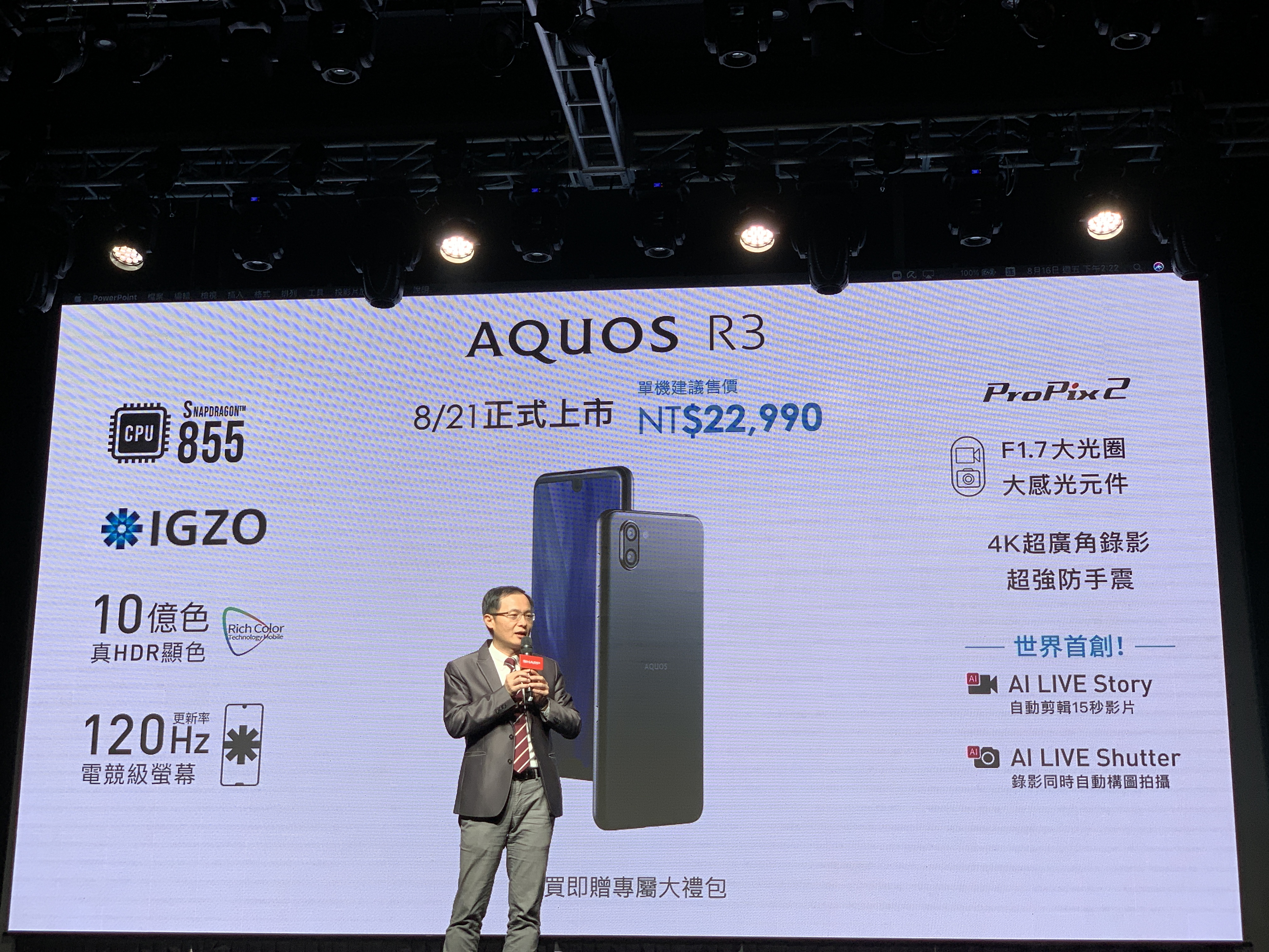 SHARP AQUOS R3 售價