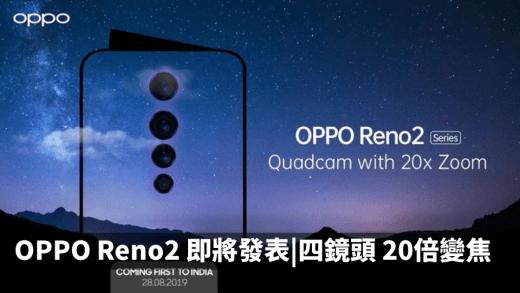 OPPO Reno2 即將發表|搭載四鏡頭 20倍混合變焦