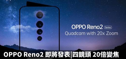 OPPO Reno2 即將發表 搭載四鏡頭 20倍混合變焦