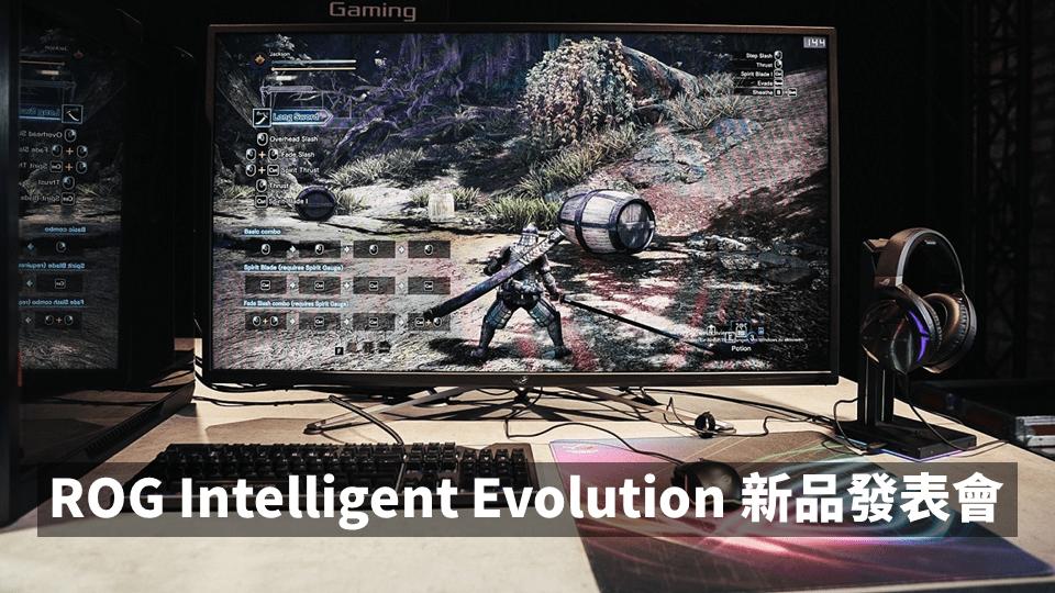 ROG Intelligent Evolution 新品發表會