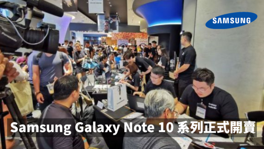 Samsung Galaxy Note 10 系列正式開賣!