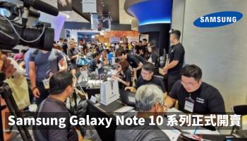 Samsung Galaxy Note 10 系列正式開賣!