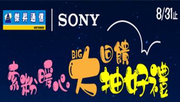 Sony 台灣索粉