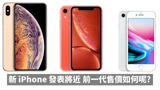 新 iPhone 發表將近 前一代售價如何呢?  XR XS XS Max