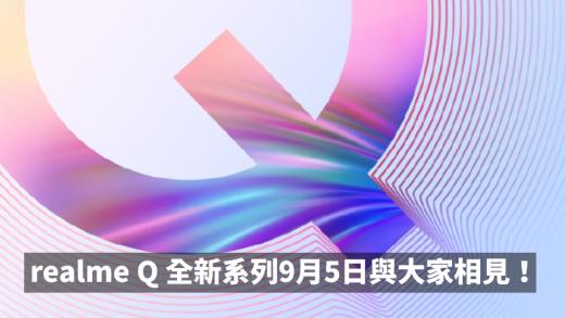 realme Q 全新系列9月5日與大家相見!