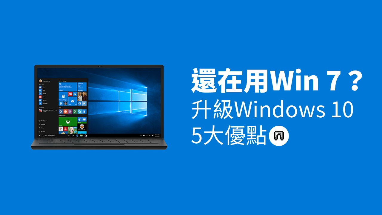 Win 10 好處多|升級 Windows 10 的五大優點! Win 7 只到2020