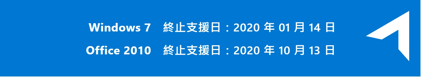 Win 7 將於 2020/01/14停止安全性更新支援!!