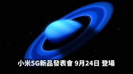 小米5G新品發表會 9月24日| 小米9 Pro 5G 和 小米MIX 5G 概念手機