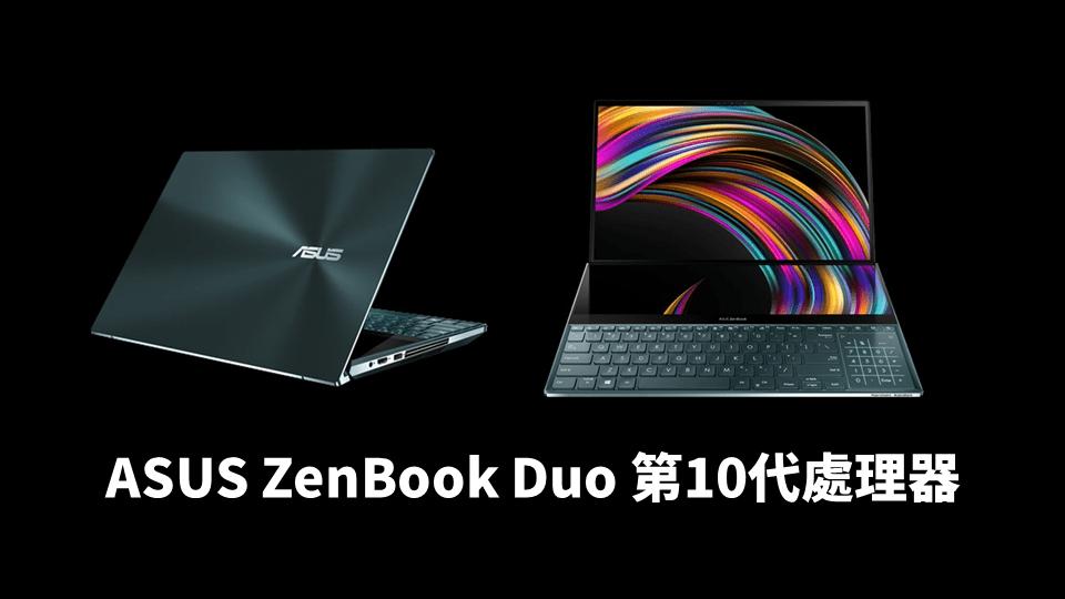 ASUS ZenBook Duo 最新Intel®第10代處理器