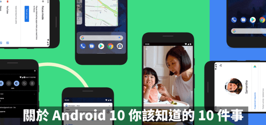 關於 Android 10 你該知道的 10 件事