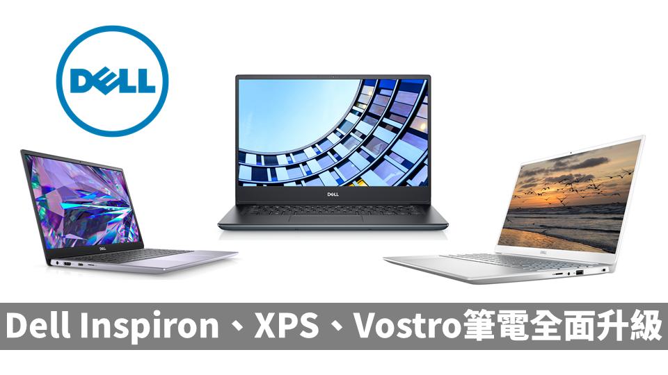 Dell Inspiron、XPS、Vostro筆電系列全面升級