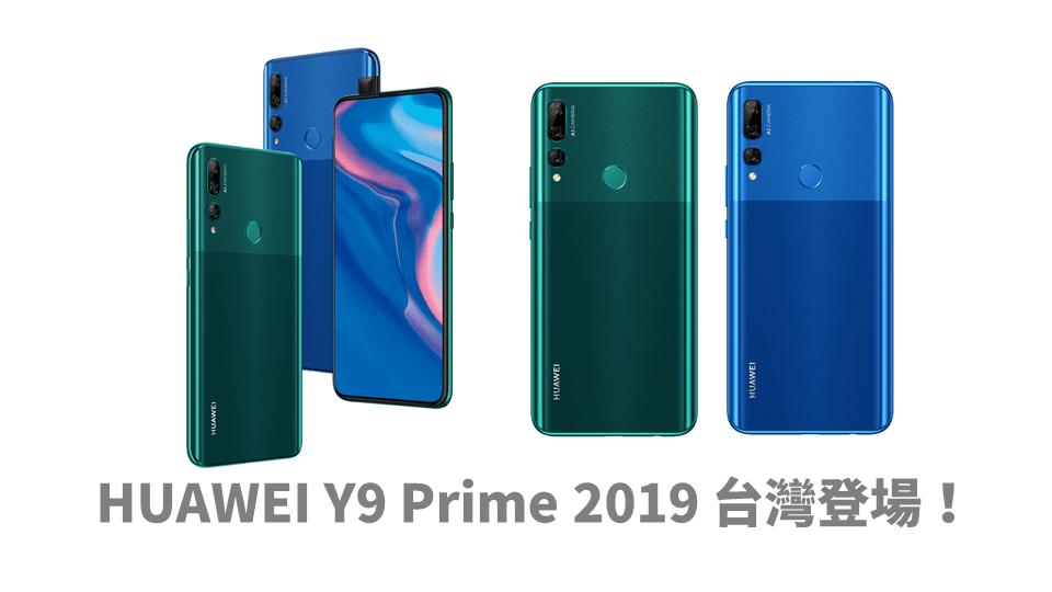 HUAWEI Y9 Prime 2019 台灣登場!