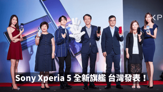 Sony Xperia 5 建議售價 25,990元|師承 Xperia 1 握感再升級
