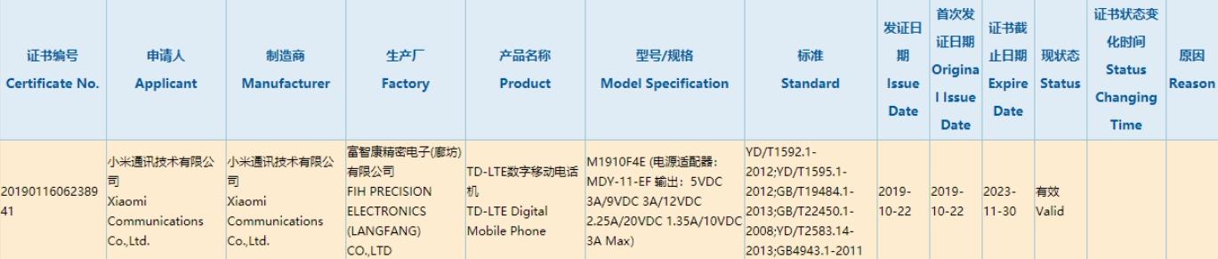 疑似 小米 CC9 Pro 手機 通過認證