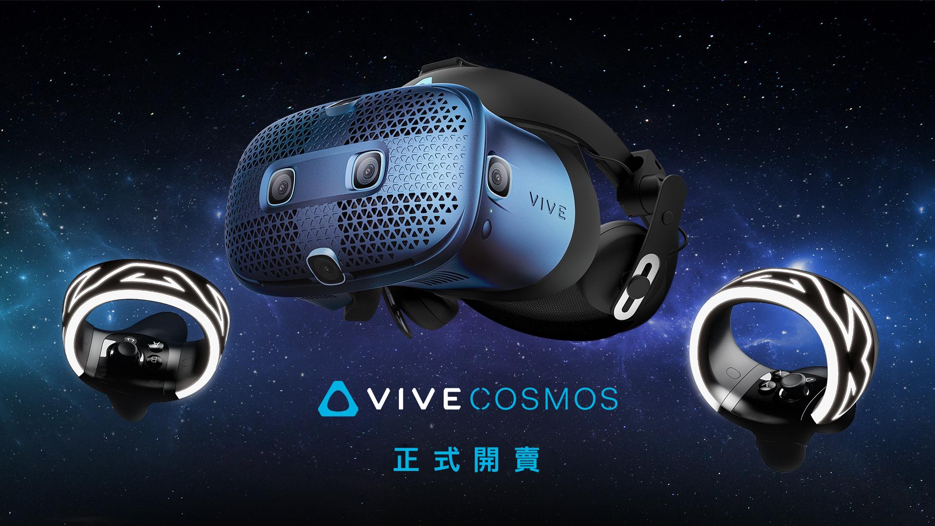 HTC VIVE Cosmos 今日即刻開賣
