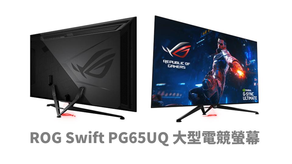 ROG Swift PG65UQ 大型電競螢幕驚艷登場