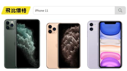 哪裡買 iPhone 11最划算