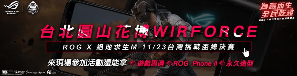 11月23日「ROG X 絕地求生M台灣挑戰盃」16強決戰WirForce。