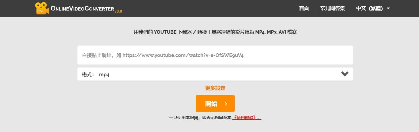 OnlineVideoConverter 網站頁面