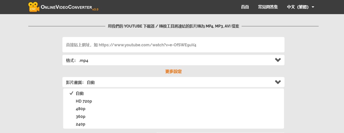 OnlineVideoConverter 下載畫質調整