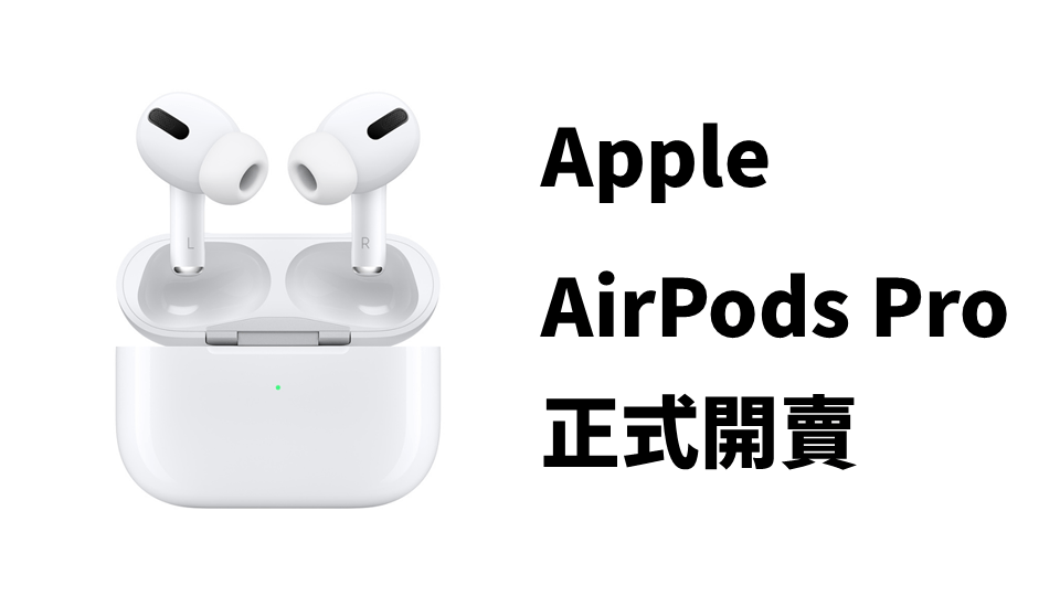 Apple AirPods Pro 台灣正式開賣 7,990元
