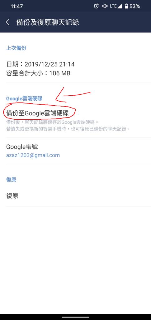 後再「備份及復原聊天紀錄」內點選「備份至 Google 雲端硬碟」。