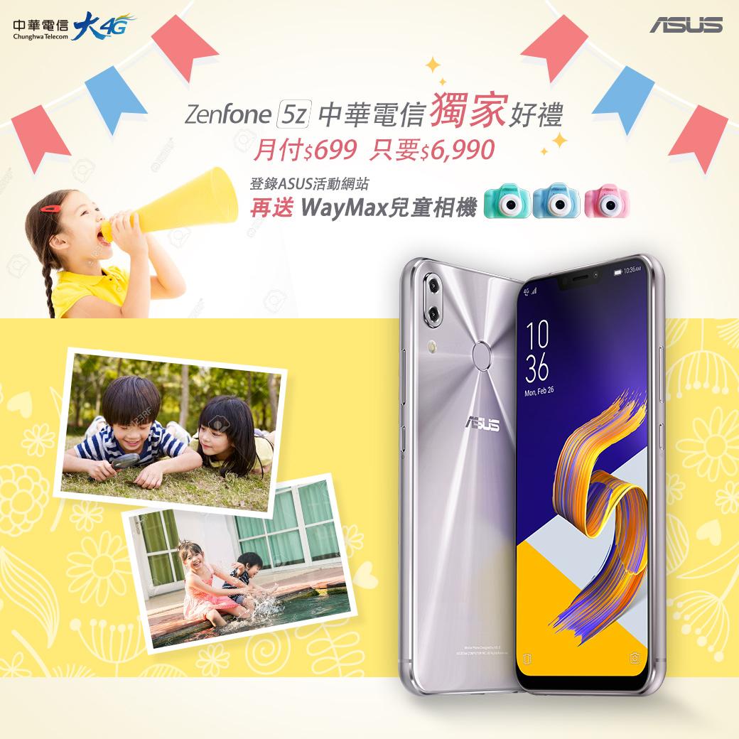 2020年1月2日至2月15日,申辦ZenFone 5Z 中華電信獨家方案,線上登錄送Waymax TY20兒童數位相機。