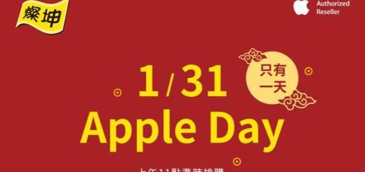 燦坤3C Apple Day 來了!