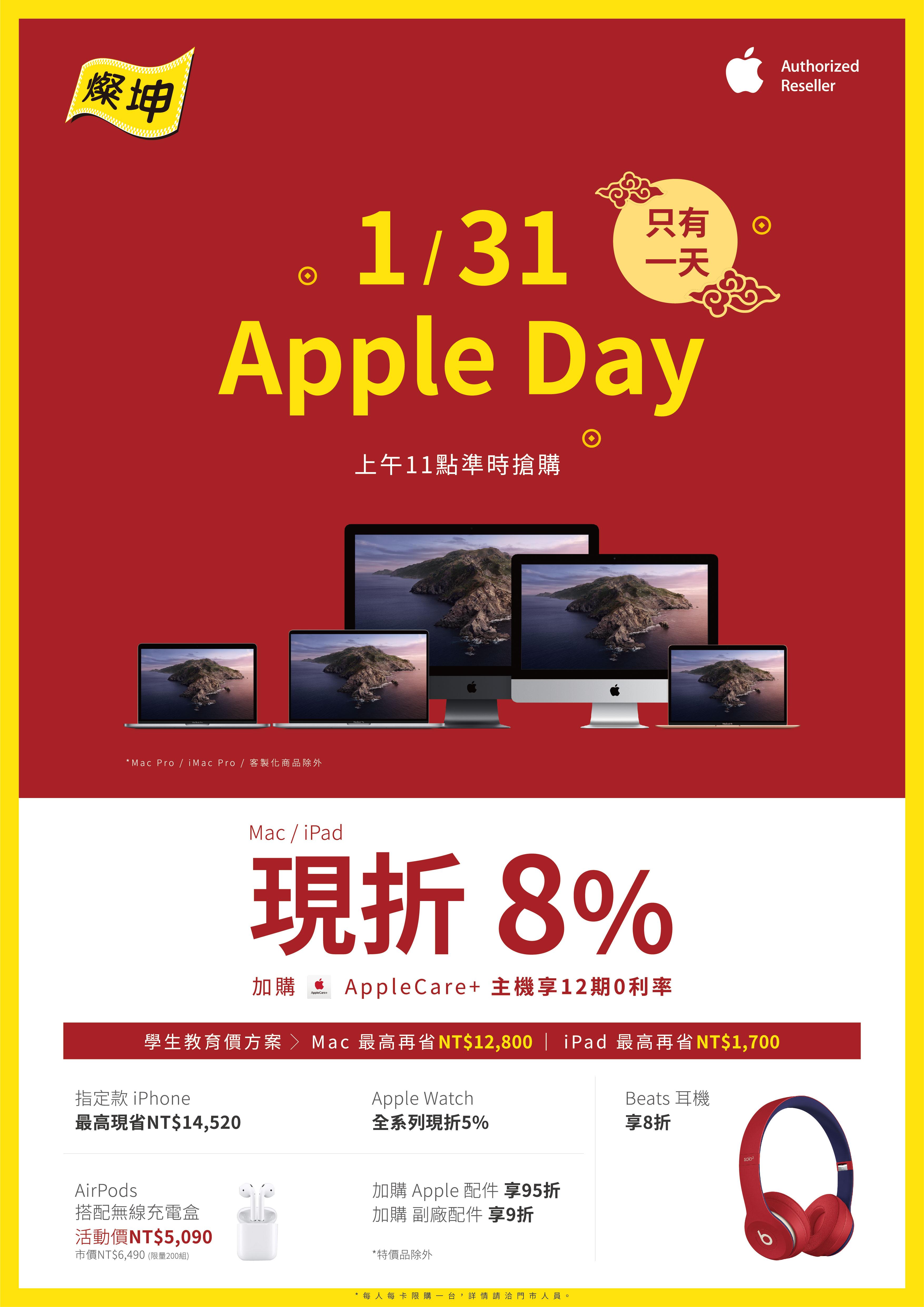 AppleDay1月31日上午11點準時開搶,門市再享學生教育價方案